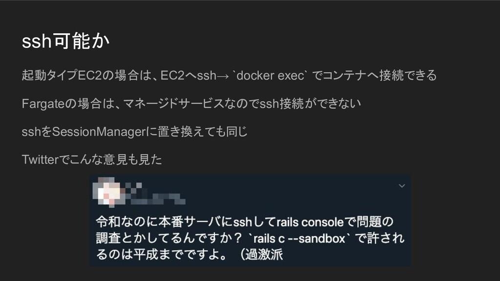 ssh可能か 起動タイプEC2の場合は、EC2へssh→ `docker exec` でコンテ...