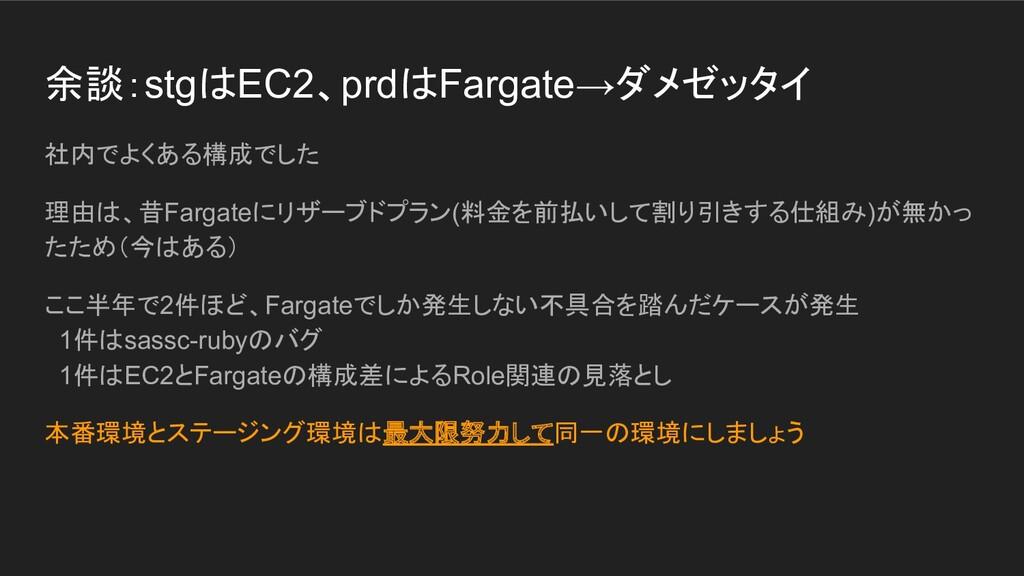 余談:stgはEC2、prdはFargate→ダメゼッタイ 社内でよくある構成でした 理由は、...