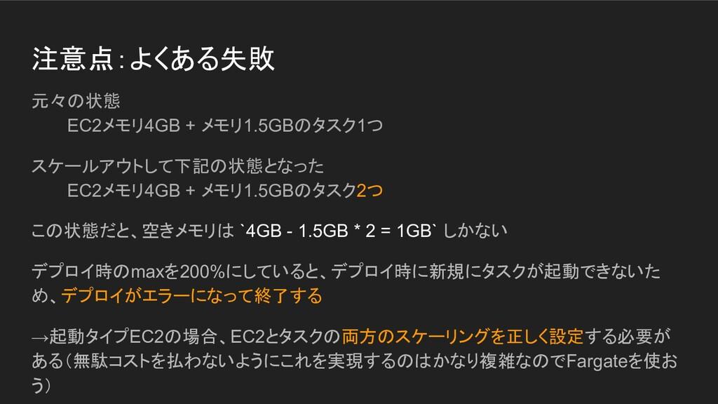 注意点:よくある失敗 元々の状態 EC2メモリ4GB + メモリ1.5GBのタスク1つ スケー...