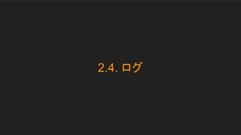 2.4. ログ