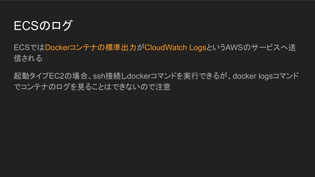 ECSのログ ECSではDockerコンテナの標準出力がCloudWatch LogsというA...