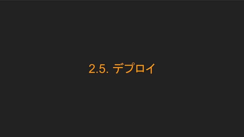 2.5. デプロイ