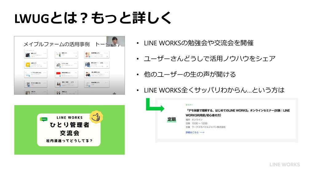 LWUGとは?もっと詳しく • LINE WORKSの勉強会や交流会を開催 • ユーザーさんど...
