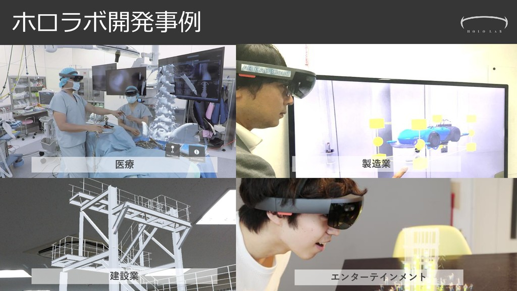 ホロラボ開発事例 HoloLab Inc. 建設業 製造業 医療 エンターテインメント