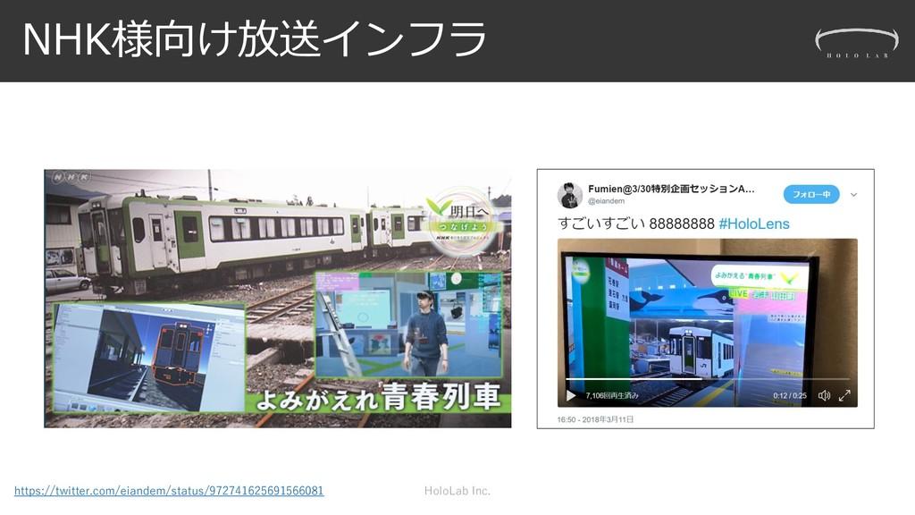 NHK様向け放送インフラ HoloLab Inc. https://twitter.com/e...
