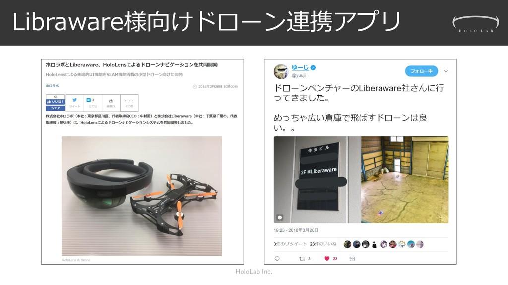 Libraware様向けドローン連携アプリ HoloLab Inc.