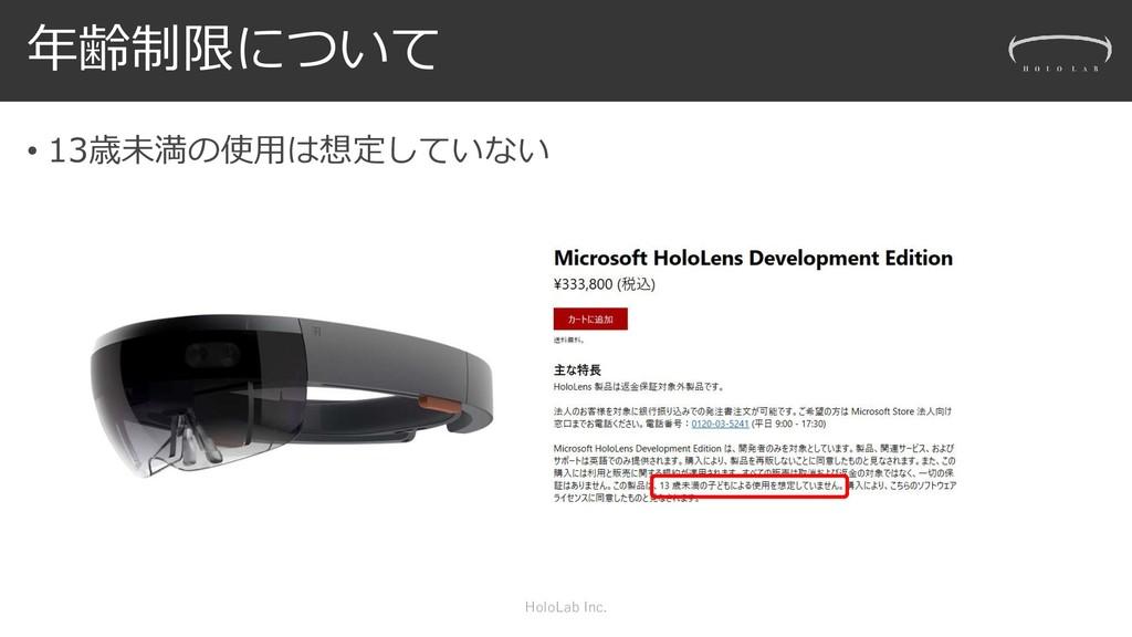 年齢制限について • 13歳未満の使用は想定していない HoloLab Inc.
