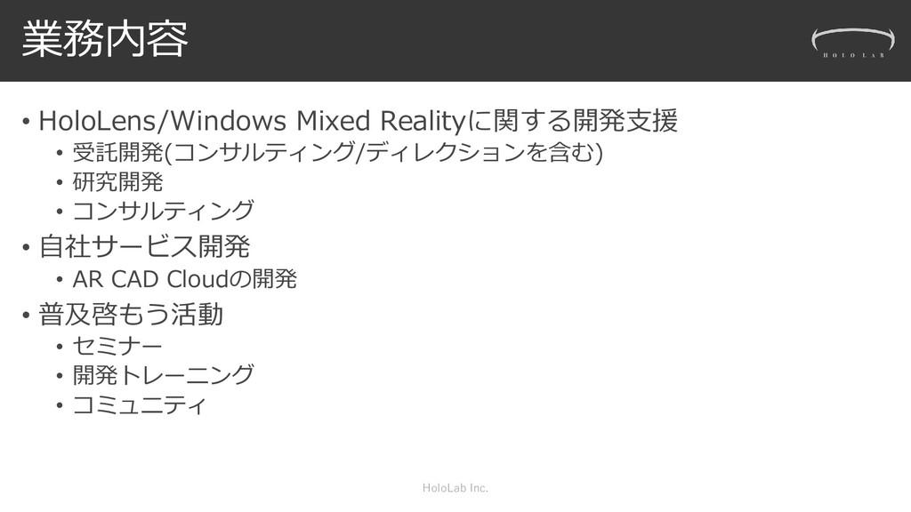 業務内容 • HoloLens/Windows Mixed Realityに関する開発支援 •...