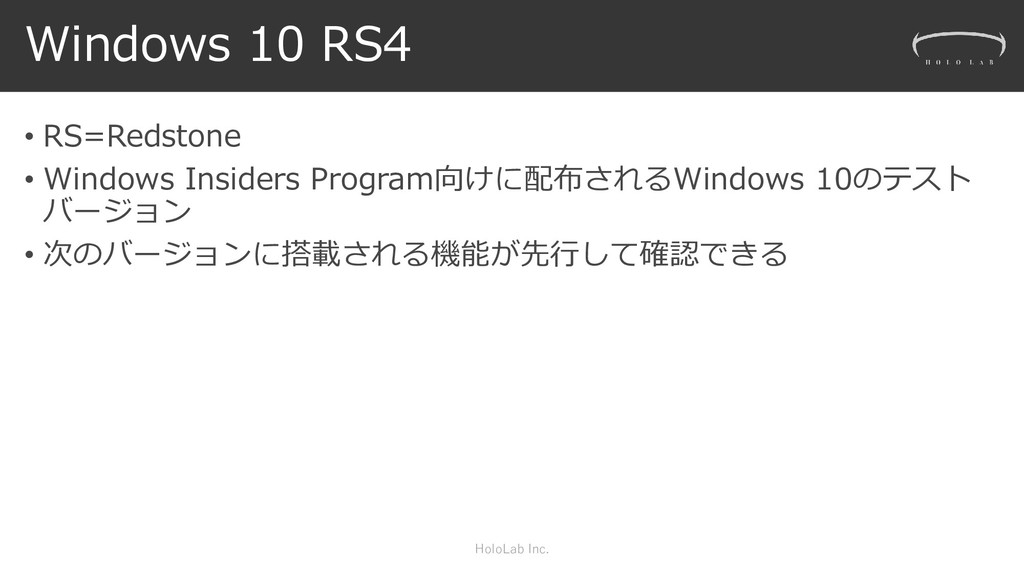 Windows 10 RS4 • RS=Redstone • Windows Insiders...