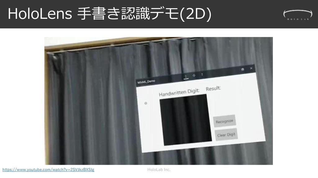 HoloLens 手書き認識デモ(2D) HoloLab Inc. https://www.y...
