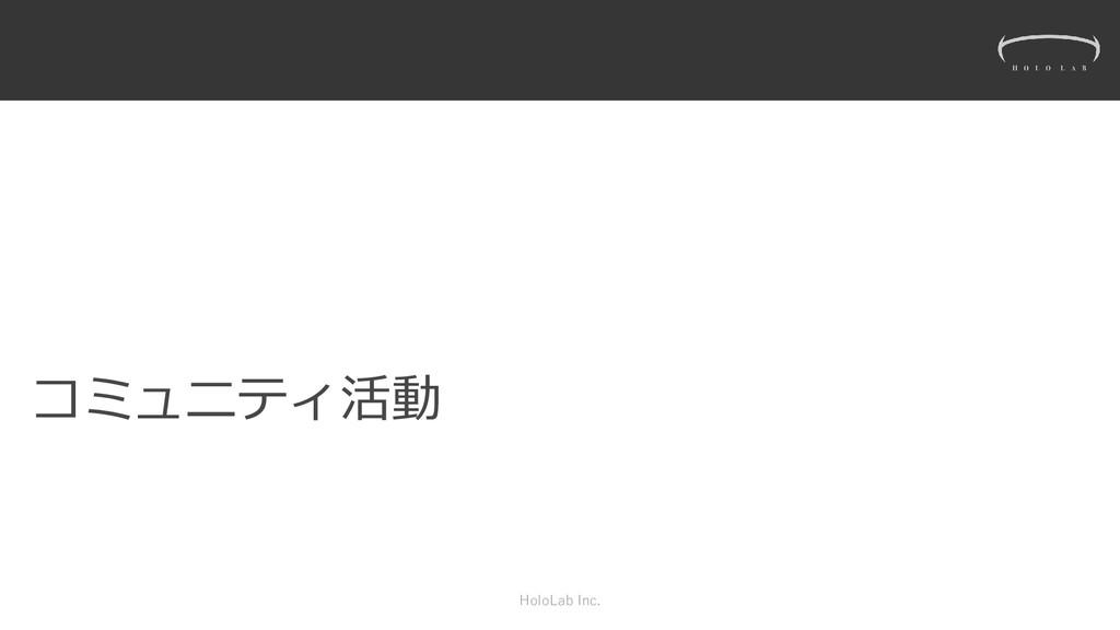 コミュニティ活動 HoloLab Inc.