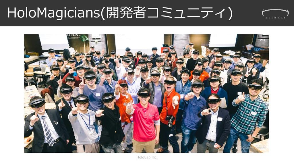 HoloMagicians(開発者コミュニティ) HoloLab Inc.