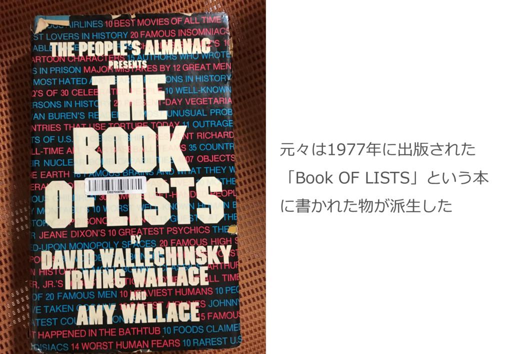 元々は1977年に出版された 「Book OF LISTS」という本 に書かれた物が派生した ...