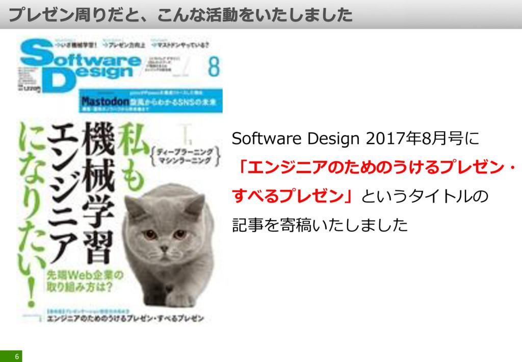 6 Software Design 2017年8月号に 「エンジニアのためのうけるプレゼン・ ...