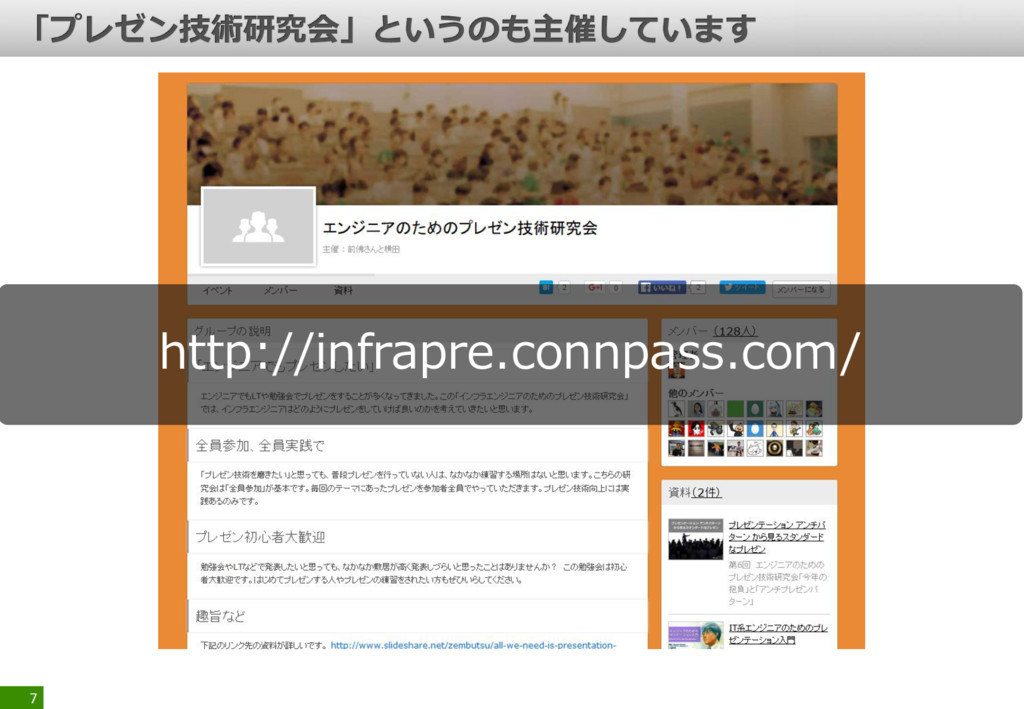 7 http://infrapre.connpass.com/