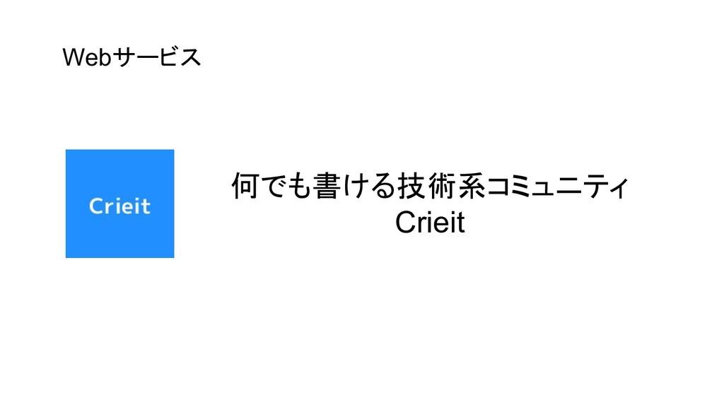 何でも書ける技術系コミュニティ Crieit Webサービス