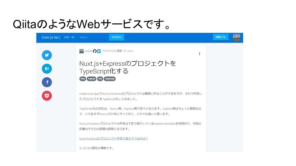 QiitaのようなWebサービスです。