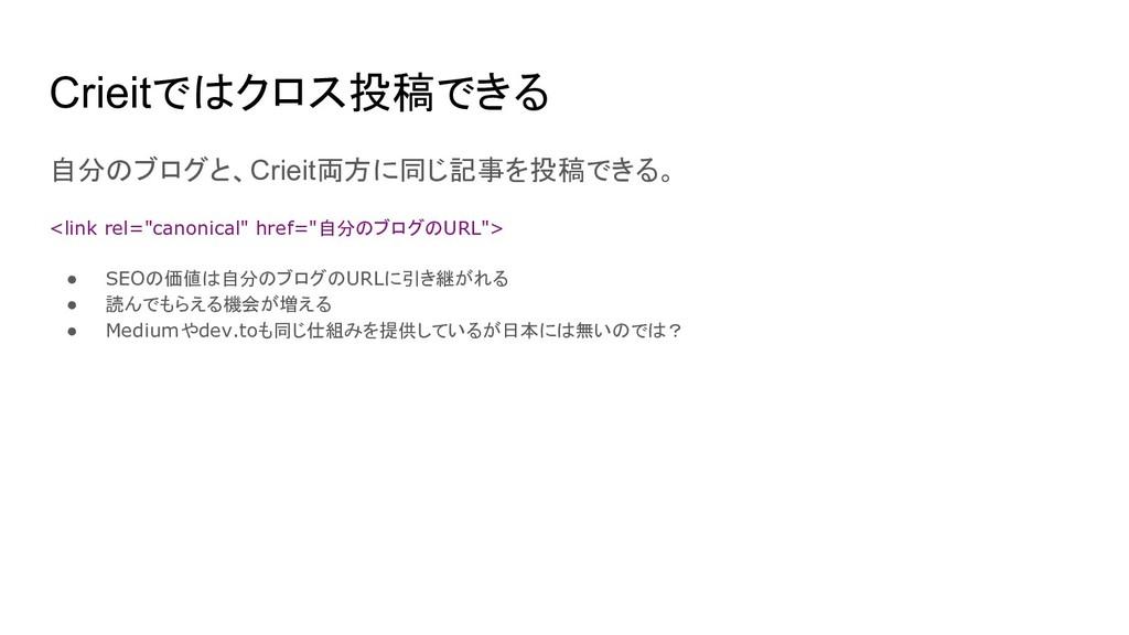 Crieitではクロス投稿できる 自分のブログと、Crieit両方に同じ記事を投稿できる。 <...