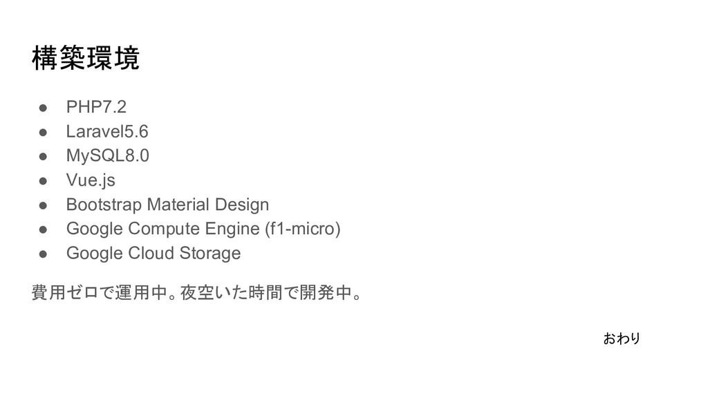 構築環境 ● PHP7.2 ● Laravel5.6 ● MySQL8.0 ● Vue.js ...