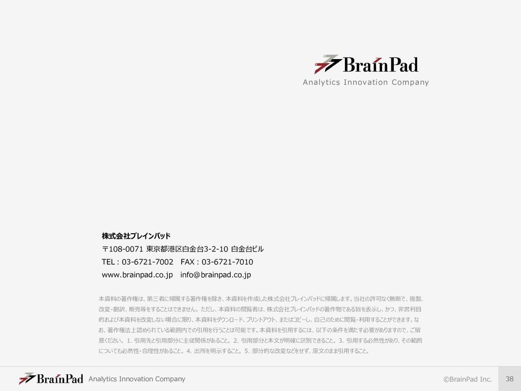 Analytics Innovation Company ©BrainPad Inc. 38 ...