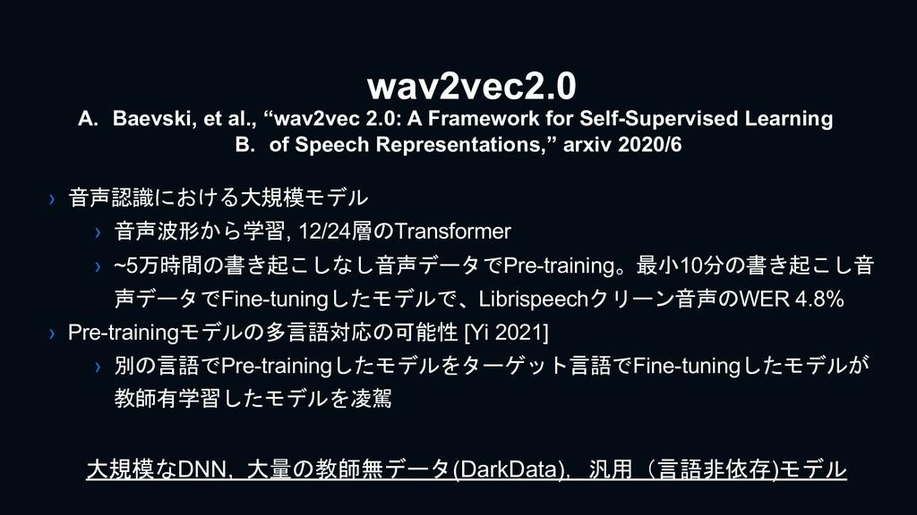 wav2vec2.0 › 音声認識における大規模モデル › 音声波形から学習, 12/24層の...