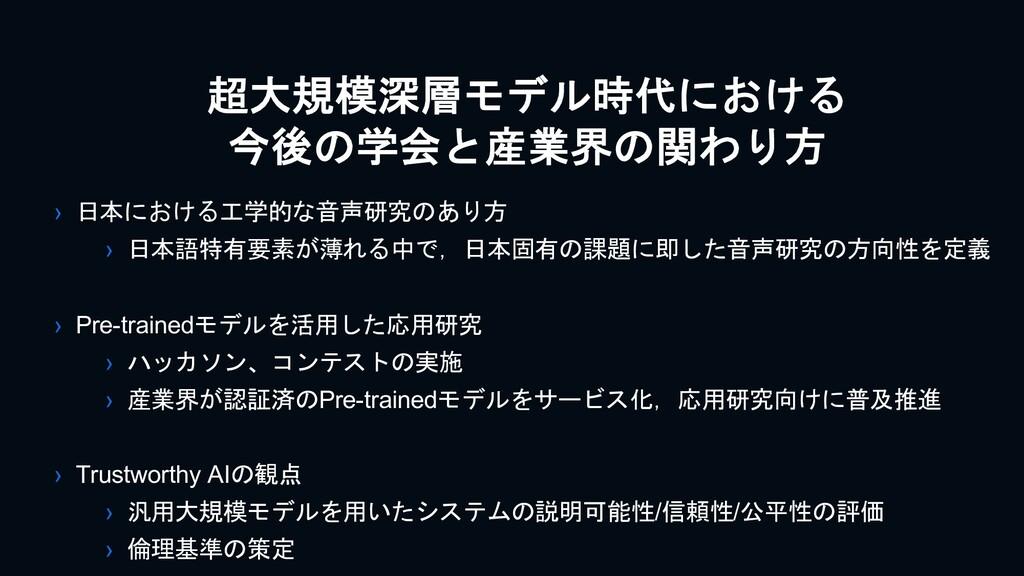 超大規模深層モデル時代における 今後の学会と産業界の関わり方 › 日本における工学的な音声研究...