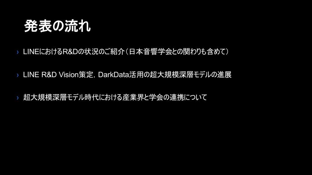 発表の流れ › LINEにおけるR&Dの状況のご紹介(日本音響学会との関わりも含めて) › L...