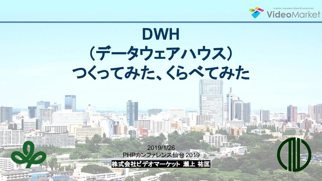 DWH (データウェアハウス) つくってみた、くらべてみた 株式会社ビデオマーケット 瀬上 祐...