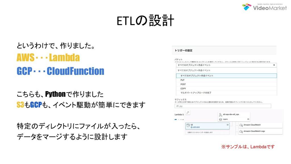 ETLの設計 というわけで、作りました。 AWS・・・Lambda GCP・・・CloudFu...