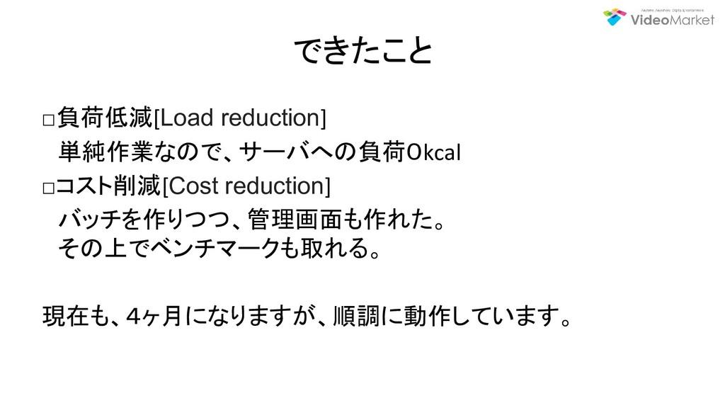 できたこと □負荷低減[Load reduction]  単純作業なので、サーバへの負荷0kc...