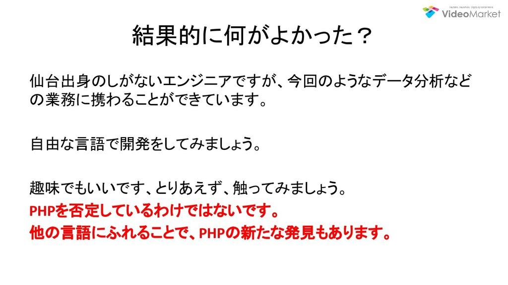 結果的に何がよかった? 仙台出身のしがないエンジニアですが、今回のようなデータ分析など の業務...