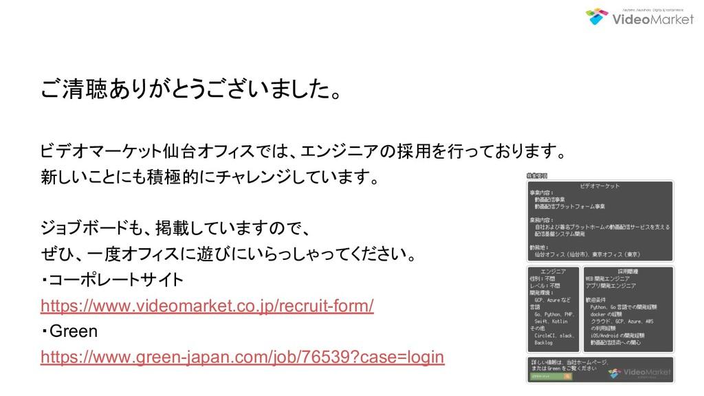 ご清聴ありがとうございました。 ビデオマーケット仙台オフィスでは、エンジニアの採用を行っており...