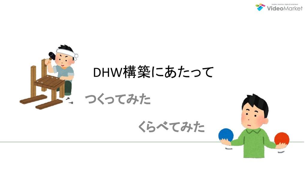 DHW構築にあたって つくってみた くらべてみた