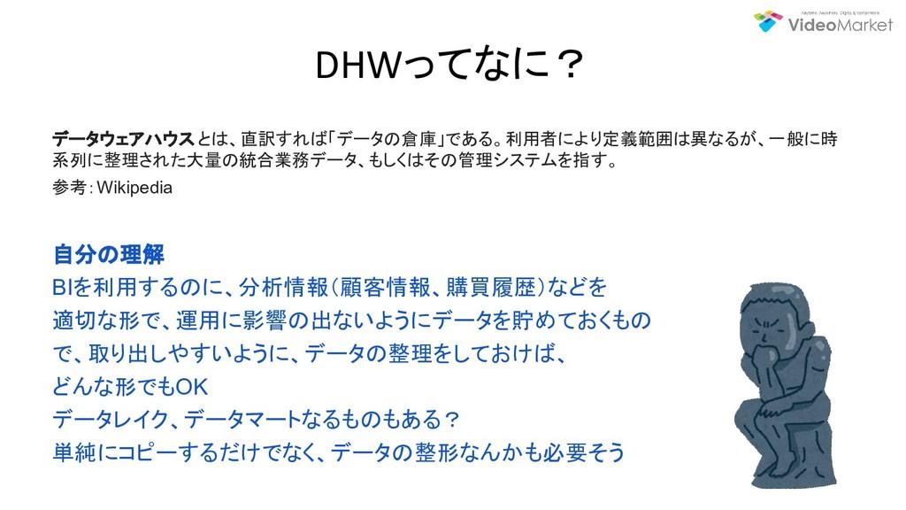 DHWってなに? データウェアハウスとは、直訳すれば「データの倉庫」である。利用者により定義範...