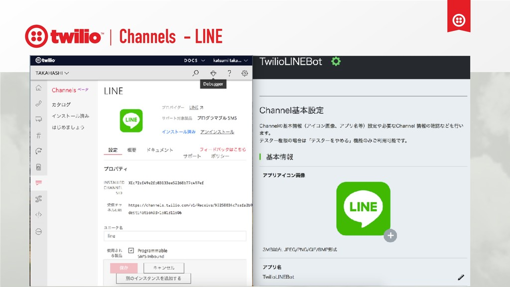 Channels - LINE