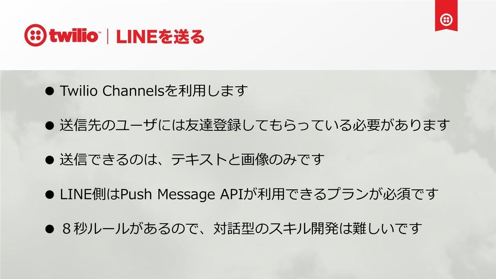 -*/&ΛૹΔ • Twilio Channelsを利⽤します • 送信先のユーザには友達登録...