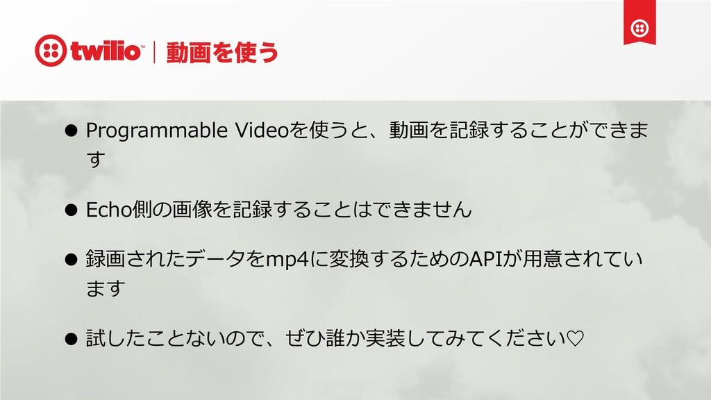 ಈըΛ͏ • Programmable Videoを使うと、動画を記録することができま す ...
