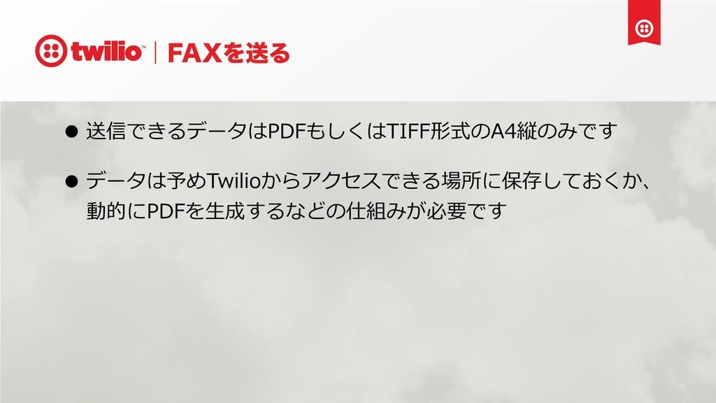 """'""""9ΛૹΔ • 送信できるデータはPDFもしくはTIFF形式のA4縦のみです • データは予..."""