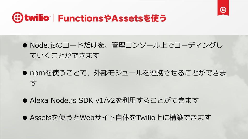 "'VODUJPOT""TTFUTΛ͏ • Node.jsのコードだけを、管理コンソール上でコ..."