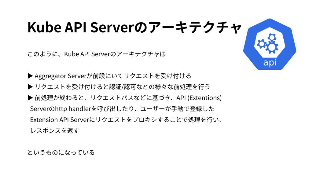 Kube API Serverのアーキテクチャ このように、Kube API Serverのア...