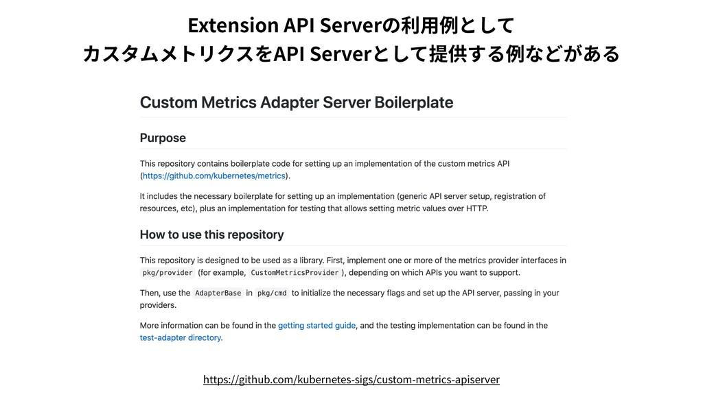 Extension API Serverの利⽤例として カスタムメトリクスをAPI Serve...