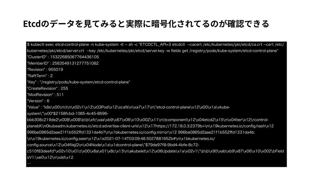Etcdのデータを⾒てみると実際に暗号化されてるのが確認できる LVCFDUMFYFD...