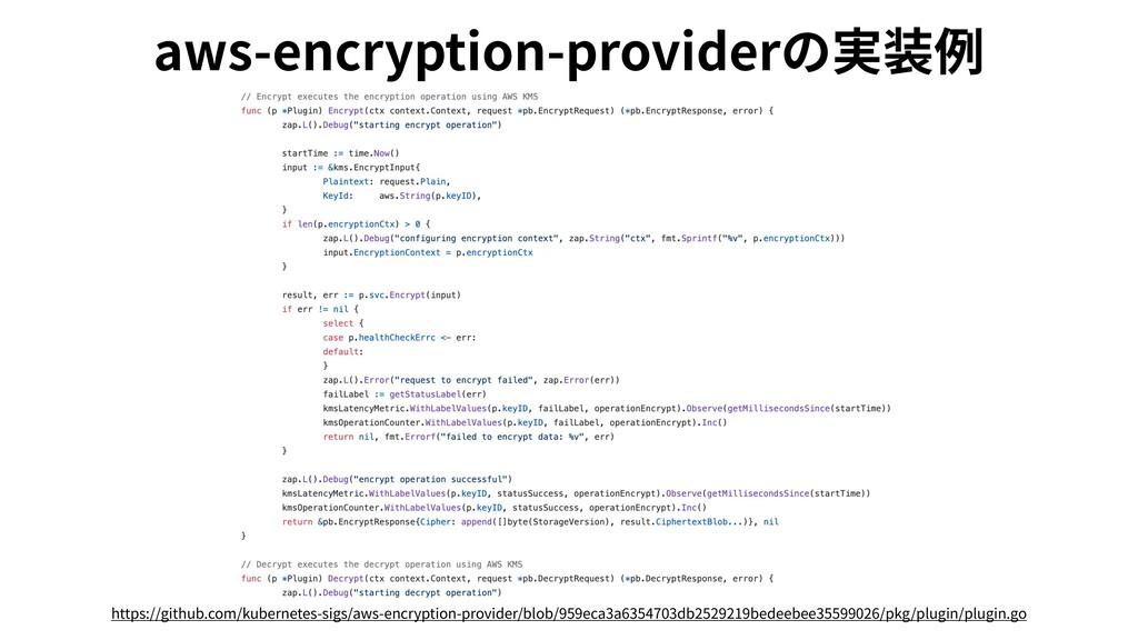 aws-encryption-providerの実装例 https://github.com/...