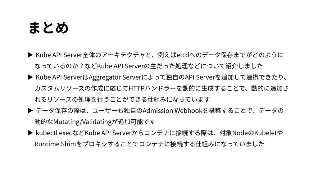 まとめ ▶ Kube API Server全体のアーキテクチャと、例えばetcdへのデータ保存...