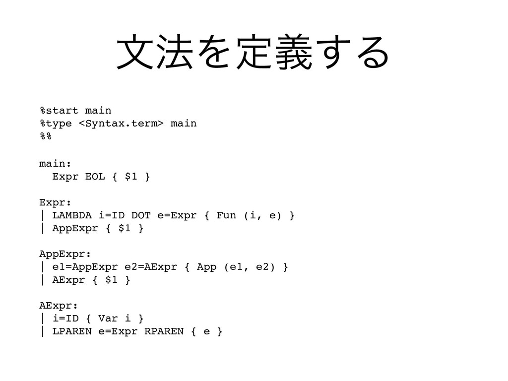 จ๏Λఆٛ͢Δ %start main %type <Syntax.term> main ...