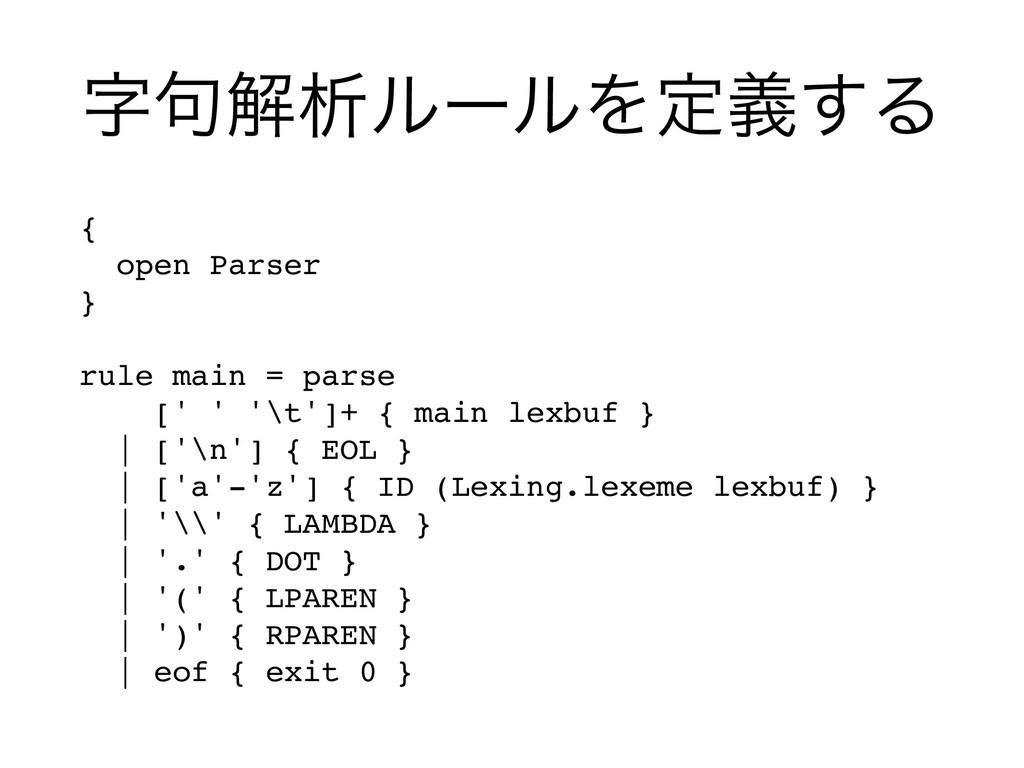 ۟ղੳϧʔϧΛఆٛ͢Δ { open Parser }  rule main = p...