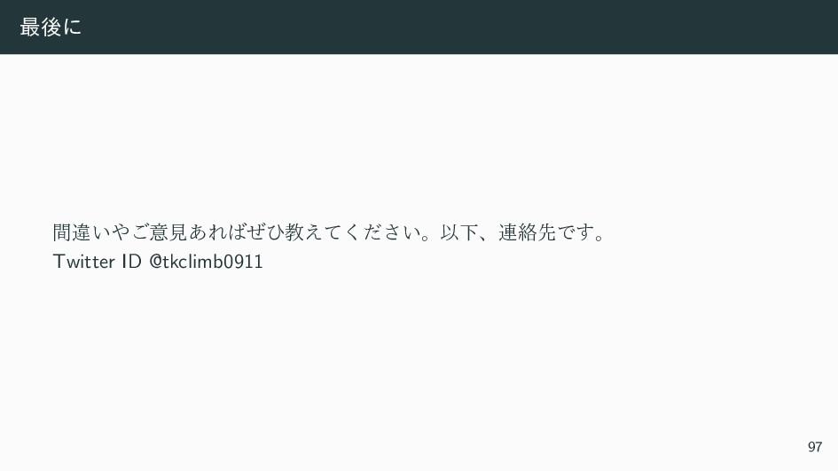 ࠷ޙʹ ؒҧ͍͝ҙݟ͋Εͥͻڭ͍͑ͯͩ͘͞ɻҎԼɺ࿈བྷઌͰ͢ɻ Twitter ID @t...