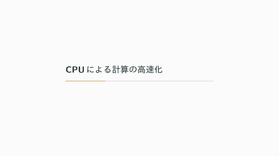 CPU ʹΑΔܭͷߴԽ