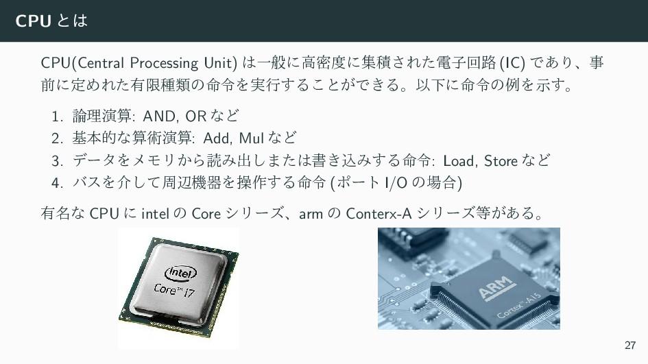 CPU ͱ CPU(Central Processing Unit) Ұൠʹߴີʹूੵ͞...
