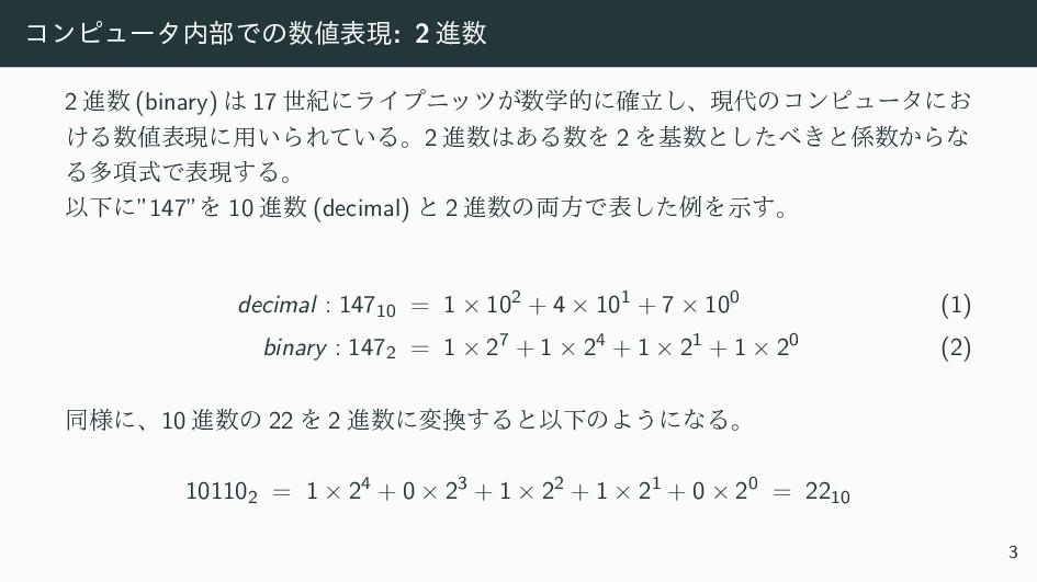 ίϯϐϡʔλ෦Ͱͷදݱ: 2 ਐ 2 ਐ (binary)  17 ੈلʹϥΠϓχ...